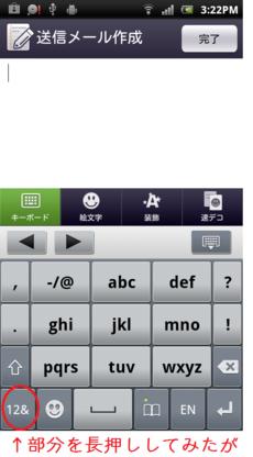 Screenshot_20120920_1522_1