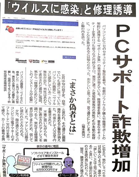 2019.05.07中日新聞トップページ